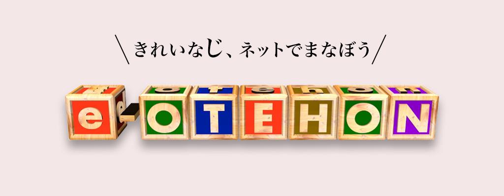 きれいな字 みんなで学ぼう、いーおてほん!!