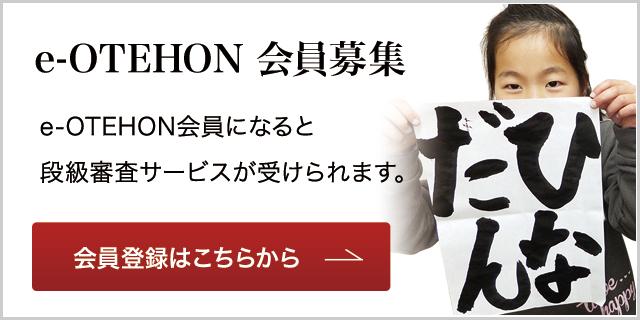 e-OTEHON 会員募集
