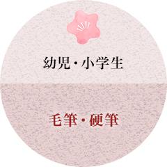 幼児〜小学生 毛筆・硬筆
