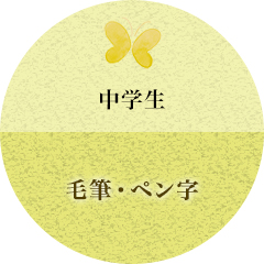 中学生 毛筆・ペン字