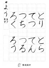幼稚園 年中・年少/硬筆/楷書体