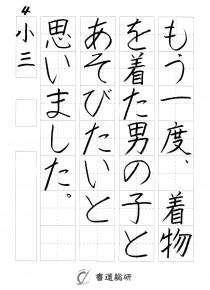 小学3年/硬筆/楷書体