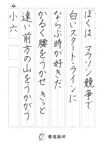 小学6年生/ペン字/楷書体