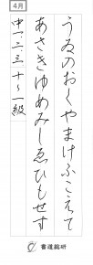 中学生 10級〜1級/ペン字/行書体