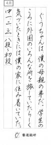 中学生 8段〜初段/ペン字/行書体