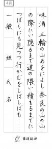 高校生・一般/ペン字/楷書体