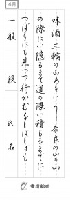 高校生・一般/ペン字/行書体