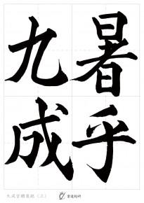 九成宮醴泉銘003
