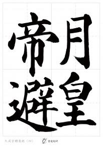 九成宮醴泉銘004