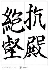 九成宮醴泉銘008