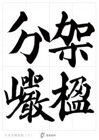 九成宮醴泉銘010