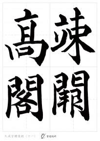 九成宮醴泉銘011