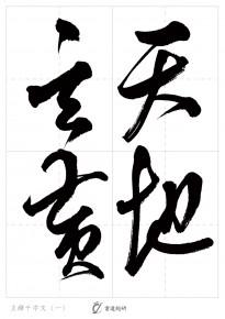 王鐸千字文001