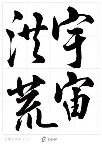 王鐸千字文002