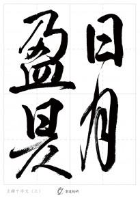 王鐸千字文003