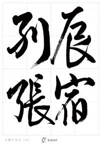 王鐸千字文004