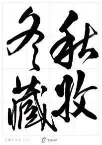 王鐸千字文006