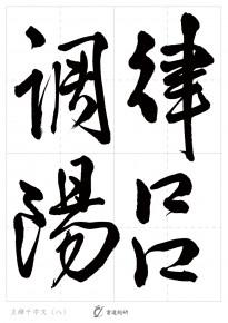 王鐸千字文008