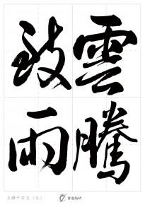 王鐸千字文009