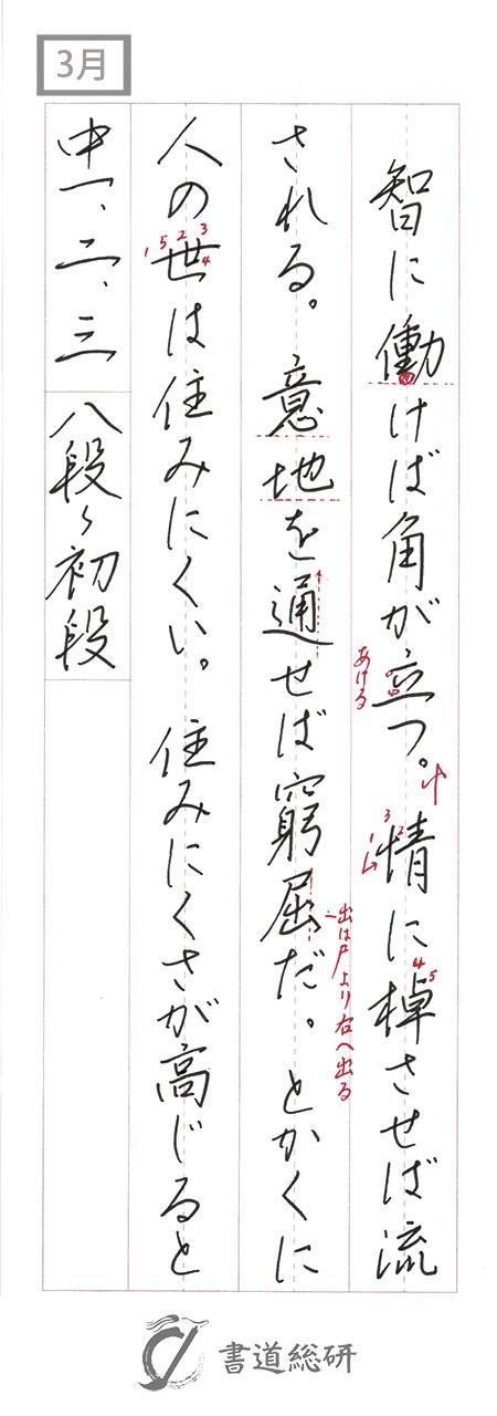 書道・習字のお手本サイト月例お手本