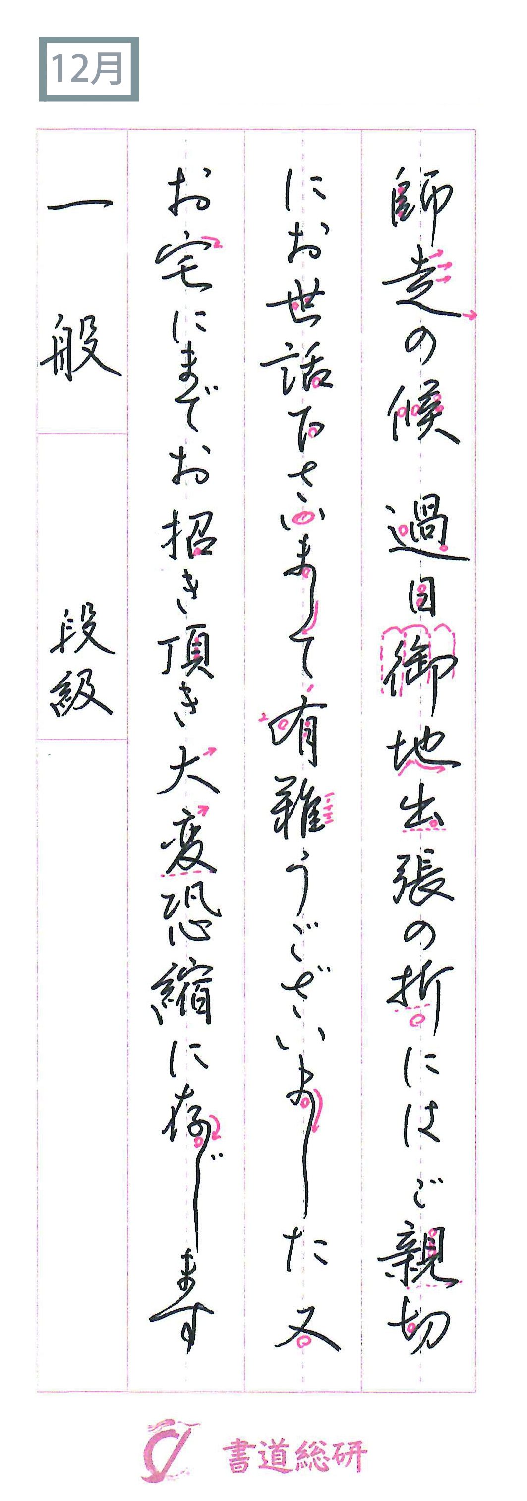 お手本 ペン 習字
