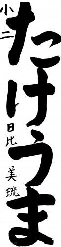 IMG_9225ひびみりゅう