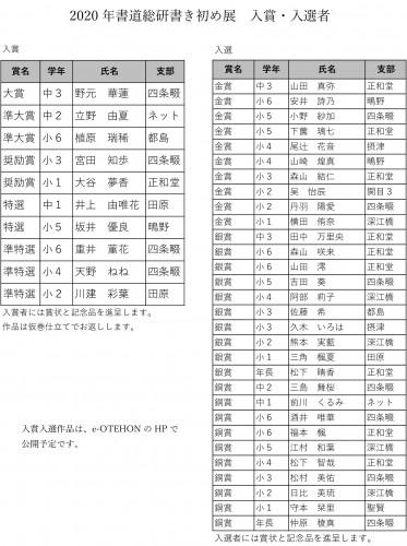 2020年書道総研書き初め展入賞・入選作品