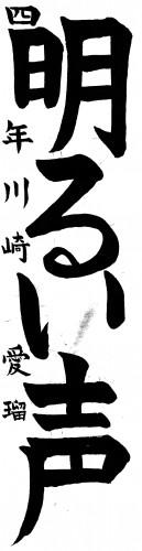 川崎愛瑠 準特選