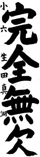 生田真湖 準特選